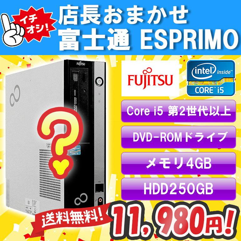 【中古】 店長おまかせデスクトップパソコン 富士通 Windows7 Core i5 第2世代以上 メモリ4GB HDD250GB DVD-ROMドライブ Microsoft Office選択可 初期設定済 送料無料 (一部地域を除く)