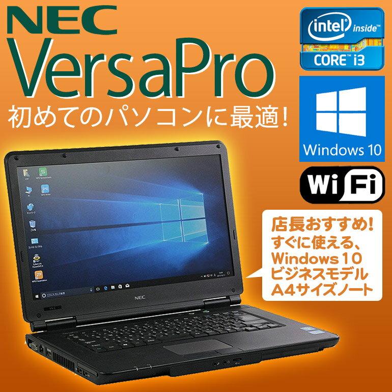 再入荷! ★店長おまかせ!★ WPS Office付 【新品USBマウス付】 【中古】 ノートパソコン NEC VersaPro Windows10 Pro 64bit Core i3 メモリ4GB HDD250GB以上 無線LAN 初期設定済 送料無料 (一部地域を除く)