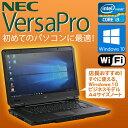 Core i3 店長おまかせ 中古 ノートパソコン ノート 中古ノートパソコン 中古パソコン NEC VersaPro Windows10 Pro 64bit Core i3 第2世代以上 メモリ4GB HDD250GB以上 無線LAN WPS Office付 新品USBマウス付 初期設定済 すぐに使える