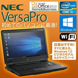 Microsoft Office Home Business 2010 セット 新品USBマウス付 Core i3 店長おまかせ NEC VersaPro Windows10 Pro 中古パソコン ノート 中古ノートパソコン 中古 パソコン ノートパソコン 64bit メモリ4GB HDD250GB以上 無線LAN 初期設定済