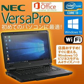再入荷 Microsoft Office Personal 2013 セット Core i3 店長おまかせ 新品USBマウス付 中古 パソコン ノートパソコン 中古ノートパソコン 中古パソコン ノート NEC VersaPro Windows10 Pro 64bit メモリ4GB HDD250GB以上 無線LAN 初期設定済
