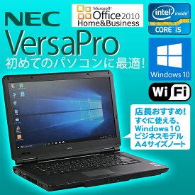 Core i5 店長おまかせ Microsoft Office Home & Business 2010 セット 新品USBマウス付 中古 パソコン ノートパソコン 中古パソコン ノート 中古ノートパソコン NEC VersaPro Windows10 Pro 64bit Core i5 メモリ4GB HDD250GB以上 無線LAN 初期設定済