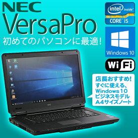 【中古】 店長おまかせ NEC VersaPro Windows10 Pro 中古パソコン ノート 中古ノートパソコン 中古 パソコン 中古PC ノートパソコン WPS Office付 Core i5 第2世代以上 メモリ4GB HDD250GB以上 無線LAN 新品USBマウス付 初期設定済 90日保証