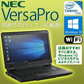 再入荷! Celeron 店長おまかせ NEC VersaPro Windows10 Pro 64bit 中古パソコン ノート 中古ノートパソコン 中古 パソコン ノートパソコン WPS Office付 新品USBマウス付 メモリ4GB HDD250GB以上 無線LAN 初期設定済