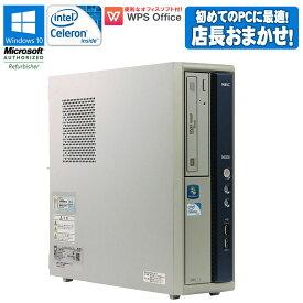 Celeron 店長おまかせ WPS Office付 新品キーボード&マウス付 NEC Mate メイト Windows10 Home 中古パソコン 中古 パソコン デスクトップパソコン 64bit Celeron メモリ4GB HDD250GB以上 初期設定済