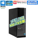 メモリ8GB&HDD1TB増設 Core i3 店長おまかせ WPS Office付 新品キーボード&マウス付 中古パソコン デスクトップパソコン 中古パソコン DELL OptiPlex オプティプ