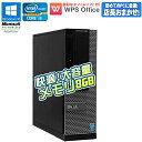 メモリ8GB増設 Core i3 店長おまかせ! WPS Office付 DELL OptiPlex(オプティプレックス) Windows10 Home 中古パソコン 中古 パソコン デスクトップパソコン 新品キーボード&マウス付! 64bit 第2世代以上 メモリ8GB HDD250GB以上 初期設定済