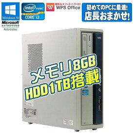 メモリ8GB&HDD1TB増設 Core i3 店長おまかせ WPS Office付 新品キーボード&マウス付 中古 パソコン デスクトップパソコン 中古パソコン NEC Mate Windows10 Home 第2世代以上 メモリ8GB HDD1TB 初期設定済