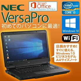 Microsoft Office Home Business 2013 セット Core i3 店長おまかせ 新品USBマウス付 NEC VersaPro Windows10 Pro 中古ノートパソコン 64bit メモリ4GB HDD250GB以上 無線LAN 初期設定済 中古パソコン ノート 中古 パソコン ノートパソコン 中古ノートパソコン