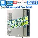 メモリ8GB増設!Core i3 店長おまかせ Windows10 Pro WPS Office付 新品キーボード&マウス付 中古 パソコン デスクトップパソコン 中古パソコン NEC Mate メイト Core i3 第2世代以上 メモリ8GB HDD250GB以上 初期設定済