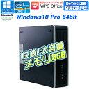 メモリ8GB増設 Core i3 店長おまかせ Windows10 Pro WPS Office付 新品キーボード&マウス付 中古 パソコン デスクトップパソコン 中古パソコン HP Compaq コンパック 第2世代以上 メモリ8GB HDD250GB以上 初期設定済
