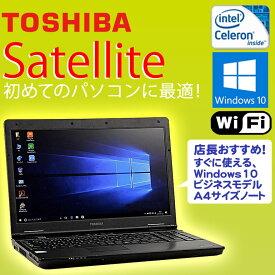 Celeron 店長おまかせ WPS Office付 新品USBマウス付 中古 パソコン ノートパソコン 中古ノートパソコン 中古パソコン ノート 東芝 TOSHIBA Satelite Windows10 Pro 64bit メモリ4GB HDD250GB以上 無線LAN 初期設定済