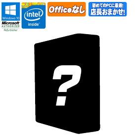 Celeron 店長おまかせ Windows10 中古パソコン 中古 パソコン デスクトップパソコン ビジネスモデル Windows10 Home 64bit Celeron 第1世代以上 メモリ4GB HDD500GB 在宅勤務 初期設定済 90日保証