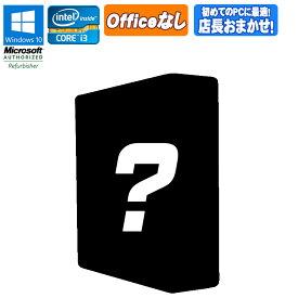 Core i3 店長おまかせ Windows10 中古パソコン 中古 パソコン デスクトップパソコン ビジネスモデル Windows10 Home 64bit Core i3 第2世代以上 メモリ4GB HDD250GB以上 初期設定済 90日保証