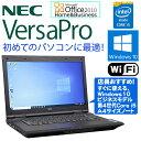 Microsoft Office Home & Business 2010 セット NEC VersaPro Windows10 Pro 中古パソコン ノート 中古ノートパソコン…
