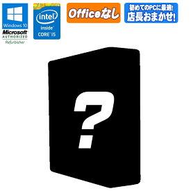 【中古】店長おまかせ Windows10 中古パソコン 中古 パソコン デスクトップパソコン 第4世代 ビジネスモデル Windows10 Home 64bit Core i5 第4世代以上 メモリ4GB HDD500GB 在宅勤務 テレワークに最適 初期設定済 90日保証