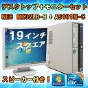 【完売御礼】 中古 パソコン モニターセット NEC MK32LB-B Windows7 Core i3 メモリ4GB HDD160GB 【kingsoftOffice付き】 液晶モニター 19インチ