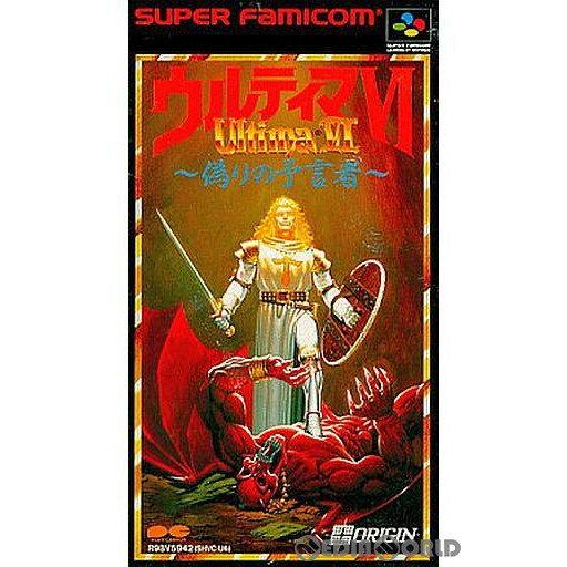 【中古】【箱説明書なし】[SFC]ウルティマVI 偽りの予言者(Ultima 6: The False Prophet)(19920403)