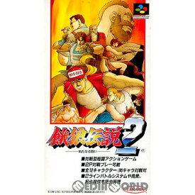 【中古】【箱説明書なし】[SFC]餓狼伝説2(19931126)