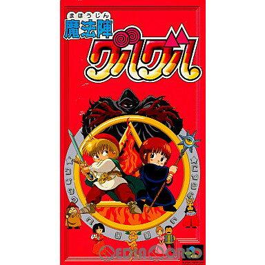 【中古】[SFC]魔法陣グルグル(19950421)