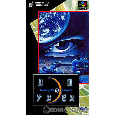 【中古】[SFC]月面のアヌビス(Anubis of the Moon's Surface)(19951222)