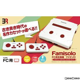 【新品】【お取り寄せ】[本体][FC]Famisolo(ファミソロ) FC用互換機 ブレア(BR-0010)(20201030)