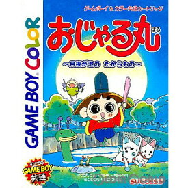 【中古】[GBC]おじゃる丸 〜月夜が池のたからもの〜(20000714)
