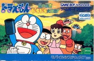 [GBA]哆啦A梦绿的行星不安大小营救!(20010427)