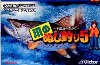 [GBA]从河的主人钓鱼5~不可思议的森~(20020315)
