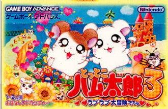 [GBA]tottoko火腿太郎3爱爱大小冒险dechu(20020531)