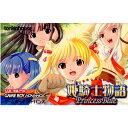 【中古】[GBA]姫騎士物語 PrincessBlue(プリンセスブルー)(20020829)【RCP】