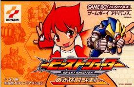 【中古】【箱説明書なし】[GBA]ビーストシューター めざせ闘獣王!(ビーストキング!)(20021031)