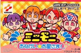 【中古】【箱説明書なし】[GBA]ミニモニ。おねがい☆お星さま!(20021212)