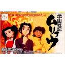【中古】[GBA]学園戦記ムリョウ(20031205)【RCP】