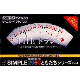 【中古】[GBA]SIMPLE2960ともだちシリーズ Vol.4 THEトランプ 〜みんなで遊べる12種類のトランプゲーム〜(20031218)