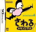 【中古】[NDS]さわるメイドインワリオ(20041202)【RCP】
