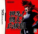 【中古】[NDS]押忍! 闘え! 応援団(20050728)