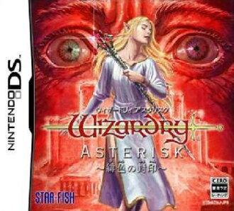 [NDS]Wizardry ASTERISK(uizadoriiasutarisuku)深紅的封印(20051229)