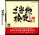 【中古】[NDS]ご当地検定DS(20061122)【RCP】