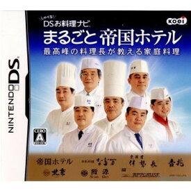 【中古】【表紙説明書なし】[NDS]しゃべる!DSお料理ナビ まるごと帝国ホテル 最高峰の料理長が教える家庭料理