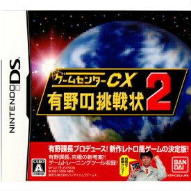 【中古】[NDS]ゲームセンターCX 有野の挑戦状2 通常版(20090226)