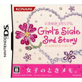 【中古】[NDS]ときめきメモリアル Girl's Side 3rd Story(ガールズサイドサードストーリー)(20100624)