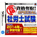 【中古】[NDS]マル合格資格奪取! SPECIAL(スペシャル) 社労士試験(20111222)