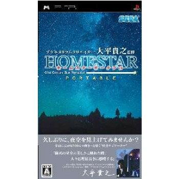 【中古】[PSP]プラネタリウムクリエイター 大平貴之監修 ホームスター ポータブル(HOMESTAR PORTABLE)(20061019)