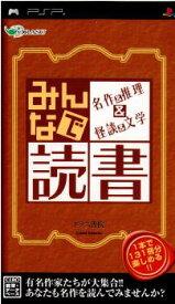 【中古】[PSP]みんなで読書 名作&推理&怪談&文学(20080703)