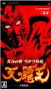 【中古】[PSP]北斗の拳 ラオウ外伝 天の覇王(20090122)