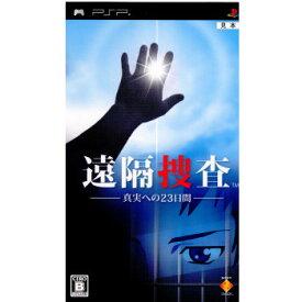 【中古】[PSP]遠隔捜査 ?真実への23日間?(20090205)
