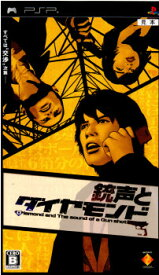 【中古】[PSP]銃声とダイヤモンド(Diamond and The sound of a Gun shot)(20090618)