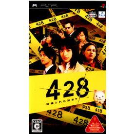 【中古】[PSP]428 〜封鎖された渋谷で〜(20090917)