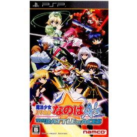 【中古】[PSP]魔法少女リリカルなのはA's PORTABLE THE BATTLE OF ACES(ザ バトル オブ エイセス) 通常版(20100121)
